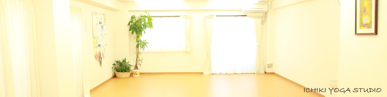 一木ヨーガスタジオの画像