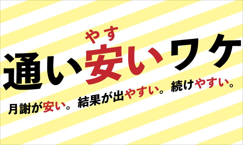 横浜/大倉山で人気のヨガ教室、3つの「安い」