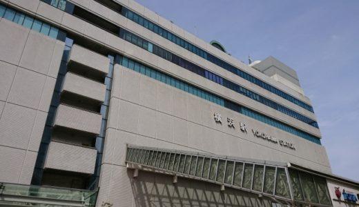ヨガスタジオ、横浜駅から電車10分、安い!駅近!予約不要!