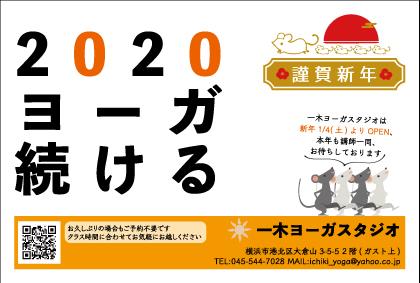 【ヨーガコラム_新年】続ける